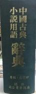 中國古典小說 用語辭典 (양장)