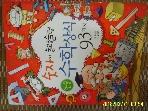 글송이 / 숫자가 술렁술렁 논술 수학상식 93가지 / 류강은 글. 김현민 그림 -06년.초판
