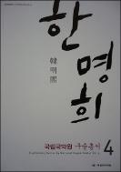 국립국악원 구술총서 4 한명희 (2012 초판)