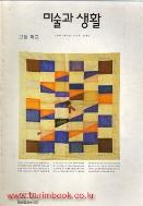7차 고등학교 미술과 생활 교과서 (대한 김윤배) 33-1