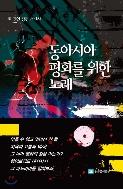 동아시아 평화를 위한 노래 - 하이브리드 대서사시 그 파노라마를 펼쳐보라.『최진연 장편 서사시』 발행