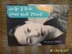 세훈문화사 / 독한 여자는 길을 묻지 않는다 / 정명경 지음 -96년.초판