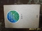 고려 / 산호섬 필리핀에서의 선교사역 / 김재용. 윤영숙 선교사 지음 -95년.초판
