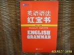 중국판 중국내외 출판공사 / 영어어법 홍보서 紅寶書 ENGLISH GRAMMAR -사진.꼭상세란참조