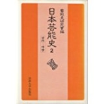 日本藝能史 第2卷 古代-中世 (일문판, 1982 초판) 일본예능사 제2권 고대-중세
