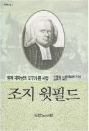 조지 윗필드 -두란노 신앙인물 시리즈4
