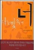 내눈빛속의 너 - 신승식 장편소설 초판 1쇄