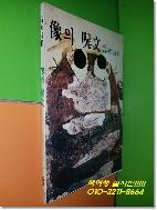 상의 주문 (1981년초판/고영)
