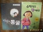 국민서관. 주니어북스 -2권/ 비밀의 동굴 / 6학년은 왕이다 / 채영주. 노경실 지음 -아래참조