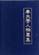봉천학인한묵집 (2009 초판)