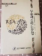 무용예술학 논문집 창간호 1999 한국무용예술진흥회 초판