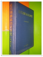 근대조선정치사연구(신국주/2004년)