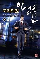 국회의원 이성윤 1-12 완결 ☆북앤스토리☆
