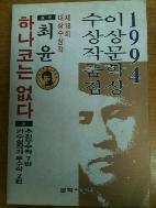 하나코는 없다 외 : 1994년 이상문학상 수상작품집 초판