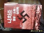 책세상 / 나치즘 열광과 도취의 심리학 / 슈테판 마르크스. 신종훈 옮김 -09년.초판