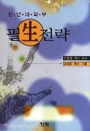 청년대학부 필생전략 -  김대응 목사의 청년대학부 부흥전략을 담은 책 초판 1쇄
