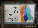 민중서관 / 삶의 한가운데 / 청담스님 명상록 -86년.초판. 설명란참조