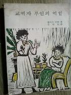 교역자 부인의 역할 /(월러스 렌튼/하단참조)