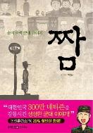 37    웹툰- 주호민의 짬 1~2권 완결 세트 (책등 호침 및 본문 낙장 없음)^^코믹갤러리