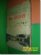 청춘은 아름다워라 (헤르만헤세,강윤상(역),락원출판사,1959.10.30(초판),144쪽