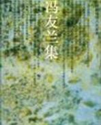 馮友蘭集 (중문간체, 1993 초판) 풍우란집