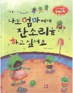 나도 엄마에게 잔소리를 하고 싶어요 - '청개구리'의 반전동화 [개정증보판] (논술 사고력을 키우는 반전동화 - 원전동화, 21) (ISBN : 9788960610354)
