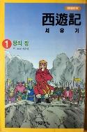 후지와라 카무이 서유기 1, 2권 (희귀본)