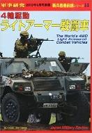 신병기최전선 14 : 4륜구동 경장갑 전투차 (군사연구 별책)