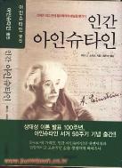 인간 아인슈타인 (329-1)
