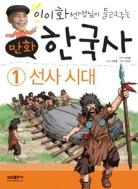 만화 한국사 이야기 1~9 (전9권/아동만화큰책/상품설명참조)