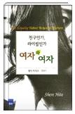 친구인가 라이벌인가 여자와 여자 - 여성과 여성의 다양한 관계를 다각적인 시점에서 조명한 책 1판 3쇄