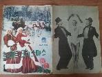 옛날영화 포스터 화이트 크리스마스