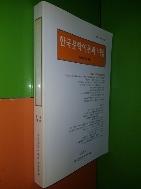 한국문학이론과 비평 20집(7권 3호)
