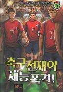 축구 천재의 재능 폭격 (1~7 완결) (역작s 스포츠 판타지  장편소설)