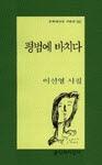 평범에 바치다 - 이선영 시집 (문학과지성 시인선 231) (1999 초판)