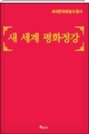 새 세계 평화정강 - 세계문제 해결의 총서 1947년부터 연구하여 2010년까지 62년에 걸쳐 완성 초판