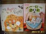 웅진. 북스 -2권/ 어흥 호랑이가 달린다 / 세 개의 이름을 가진 고양이 / 김향금. 꼬나 -아래참조