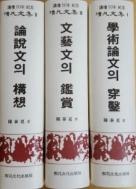 진태하 청범문집 세트 1-3권 세트 - 전3권