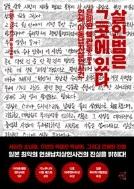 살인범은 그곳에 있다 - 은폐된 북관동北關東 연쇄 아동납치살인사건 (정치)