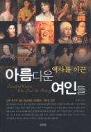 역사를 이끈 아름다운 여인들 / 김정미 / 2007.04