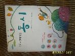 푸른책들 / 국어시간에 읽는 동시 / 이혜영 외 글. 성영란 외 그림 -06년.초판