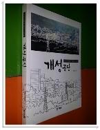 개성공단-남북경협과 평화의 보루