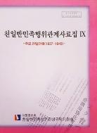 친일반민족행위관계사료집 9 - 주요 친일단체 (1937~1945)