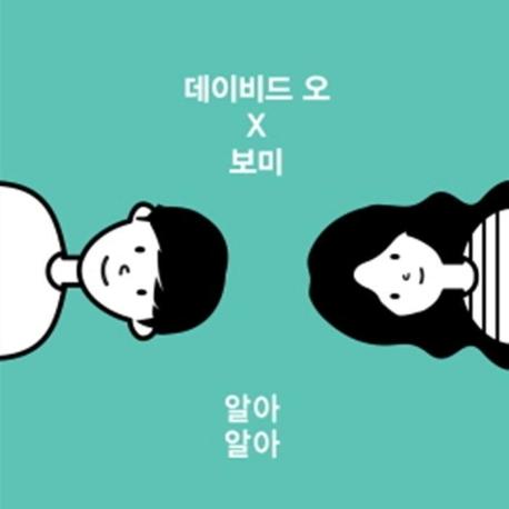 데이비드 오, 에이핑크 보미 - 알아 알아 (디지털 싱글)