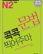 신 일본어능력시험 문법 콕콕 찍어주마 N2 대비 (능시전문가 이치우 선생의 日能 비법노트)