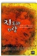 지독한 사랑 - 정예원 로맨스 장편소설(핸드북) 초판 1쇄
