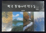 한국 풍경사진 친구들...   제2집  [미개봉]/사진의 제품 ☞ 서고위치:KH 2