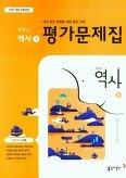 동아 중학교 역사1 노대환 외 평가문제집 (2015개정 교육과정)