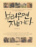 부러우면 지는 거다 - KBS 청춘불패 작가 신여진의 청년실업 100만시대 억대 프리랜서로 사는 법 1판2쇄