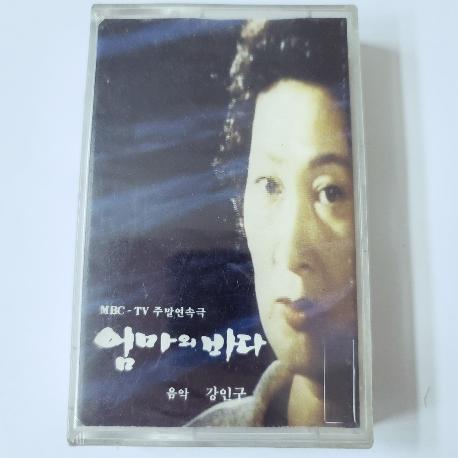 (미개봉 카세트 테이프) 엄마의 바다